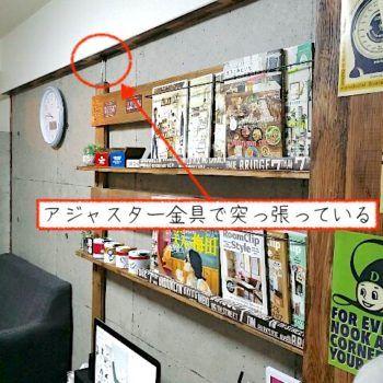Photo of ディアウォールよりも安い!賃貸で棚が作れるアジャスター金具の使い方!|DIYと暮らしを楽しむ