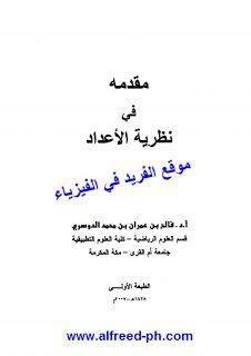 تحميل كتاب مقدمة في نظرية الأعداد Pdf ـ د فالح الدوسري Number Theory Pdf Books Download Books Free Download Pdf