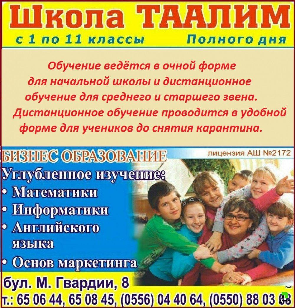 Shkola Polnogo Dnya Taalim S 1 Po 11 Klassy Biznes Obrazovanie Distancionnoe Obuchenie Dna Aha Dns