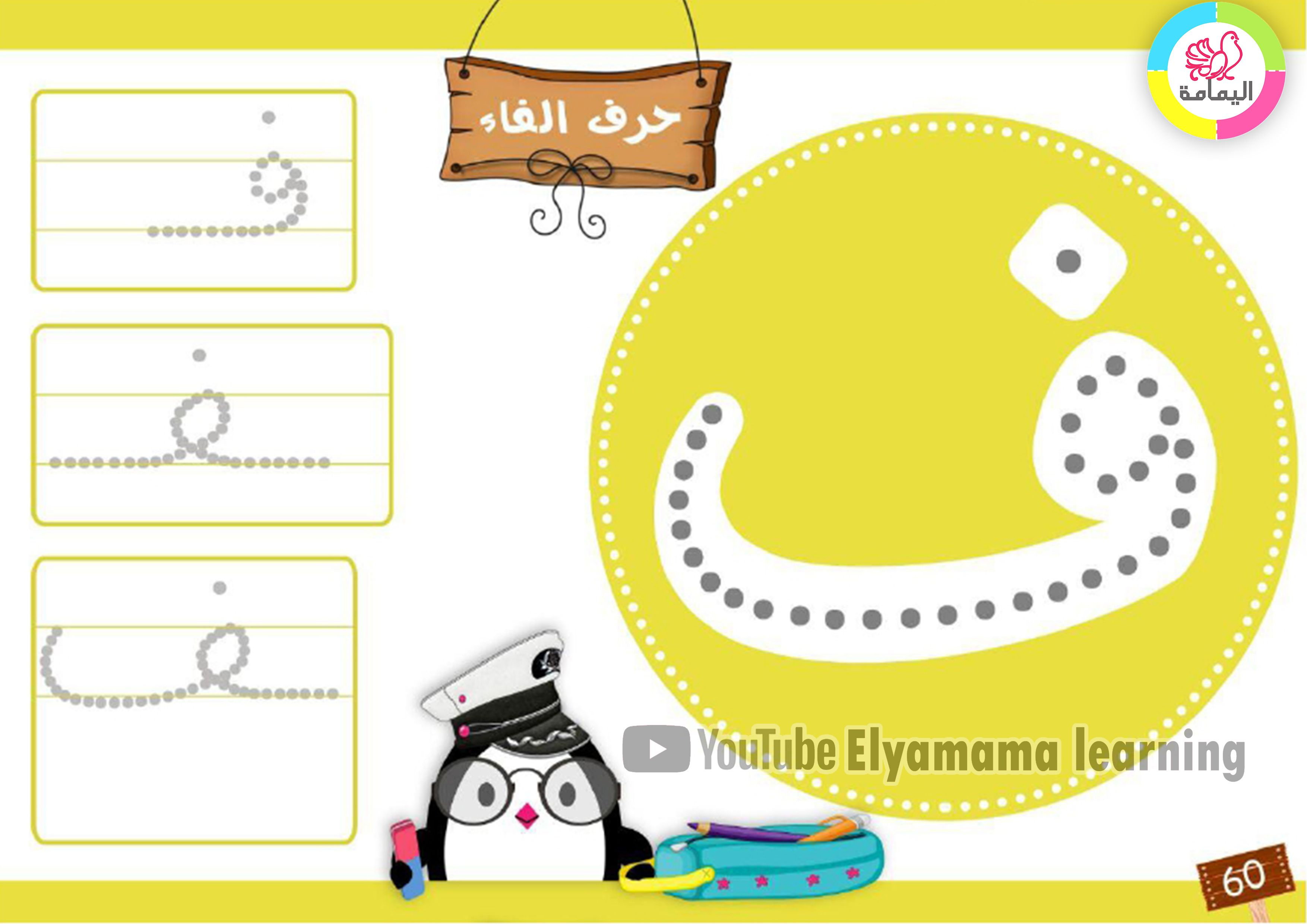 حرف الفاء Alphabet For Kids Arabic Alphabet For Kids Arabic Kids