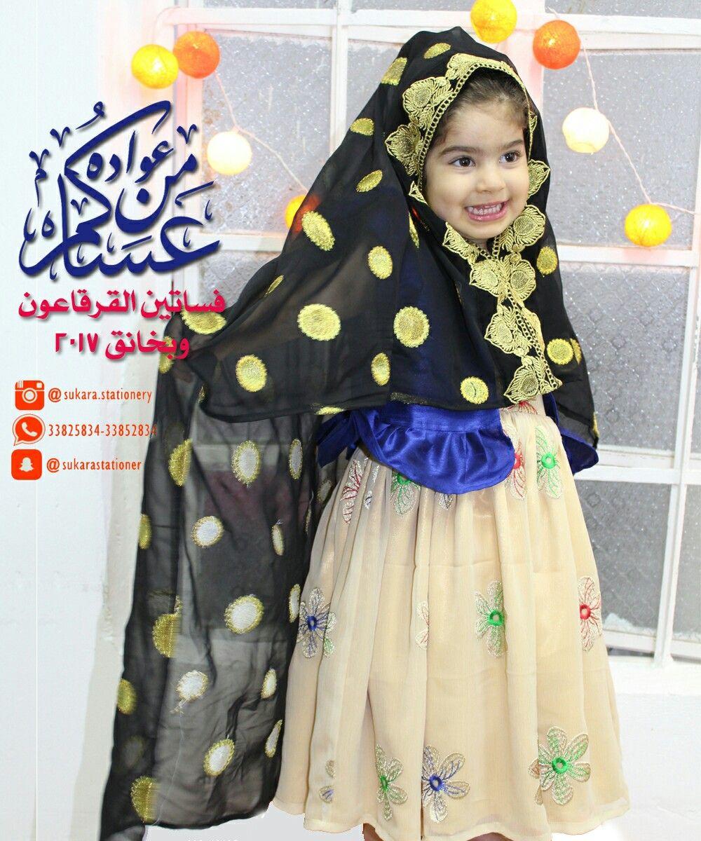 فساتين القرقاعون فساتين العيد فساتين أطفال بخنق أيام أول رمضان ناصفة Fashion Celebrities Hijab