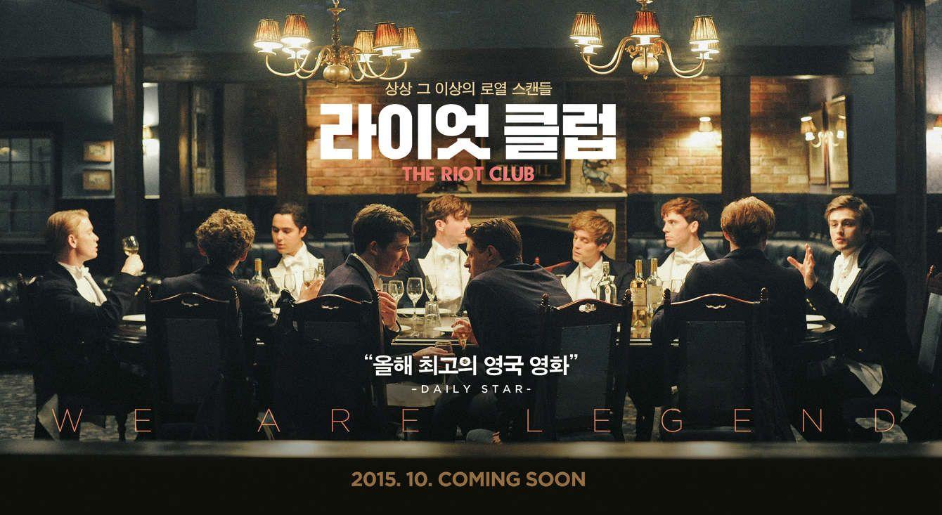 라이엇 클럽 _ The Riot Club - - P Y G M A L I O N -