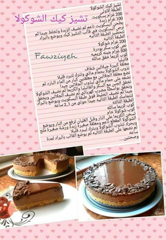 تشيز كيك الشكولاته Arabic Food Arabic Sweets Desserts
