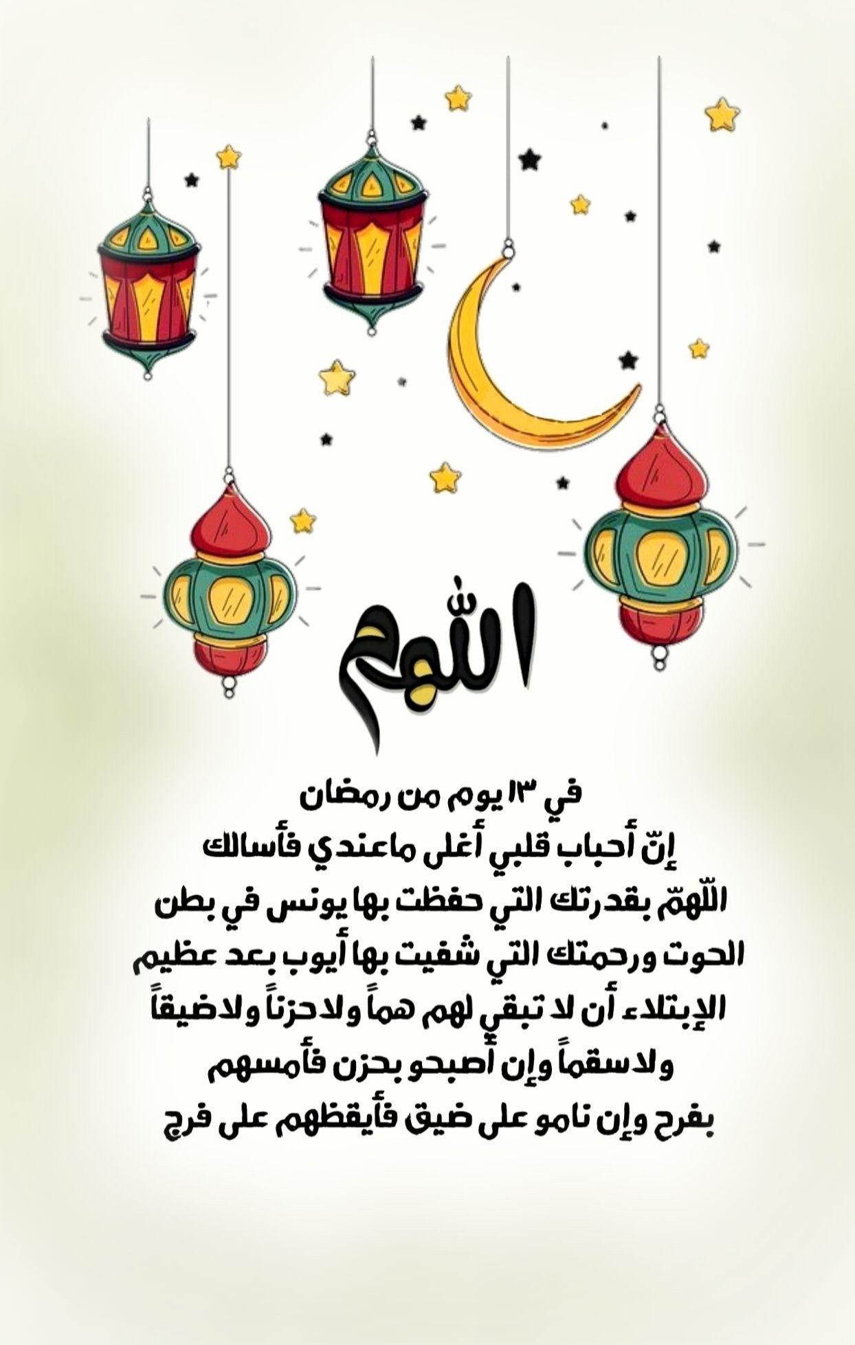 Pin By Amena Altaie On دعاء و حكمه Ramadan Ramadan Kareem Ramadan Mubarak