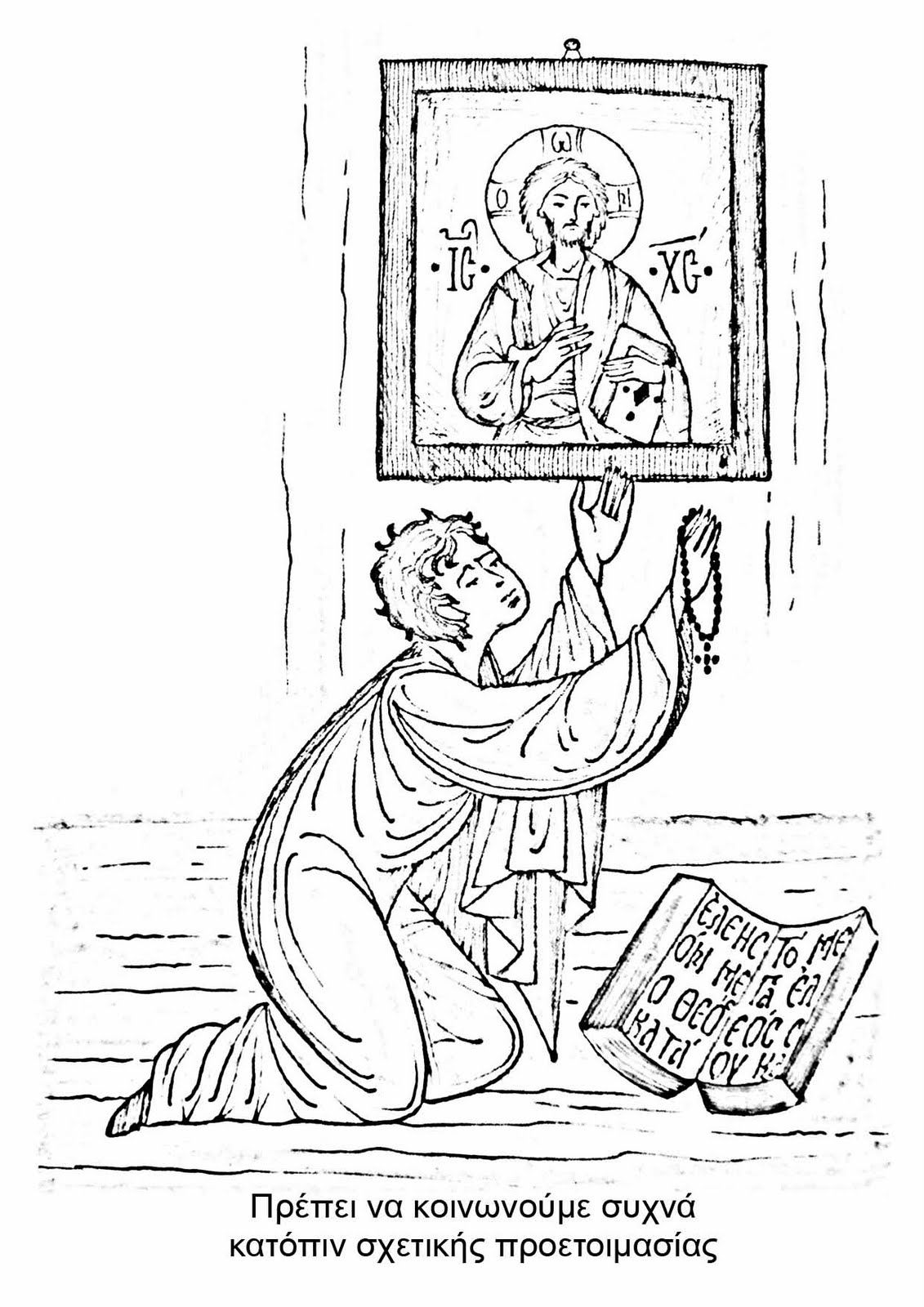 Orthodox Christian Education Orthodox Coloring Pages Christian Coloring Coloring Pages Coloring Books