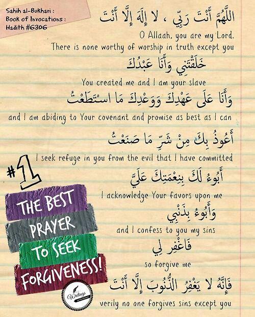 دعاء سيد الإستغفار !! The best Prayer for Seeking Forgiveness !!