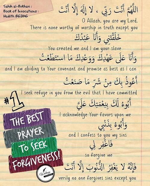 دعاء سيد الإستغفار The Best Prayer For Seeking Forgiveness Good Prayers Hadith Islamic Teachings