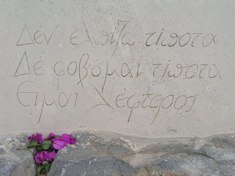 Datei Grabmal Von Nikos Kazantzakis 1 Jpg Wikipedia Ich Bin Frei Freiheit Furcht