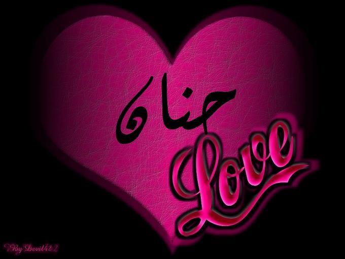 خلفيات اسم حنان 2012 I Love You Images Love You Images Mood Off Images