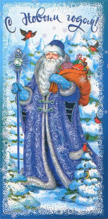 Открытка дед мороз в синей шубе, открытки днем независимости
