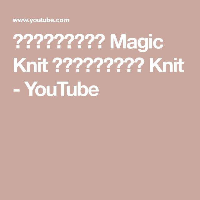 การพันฐาน Magic Knit และการถัก Knit - YouTube