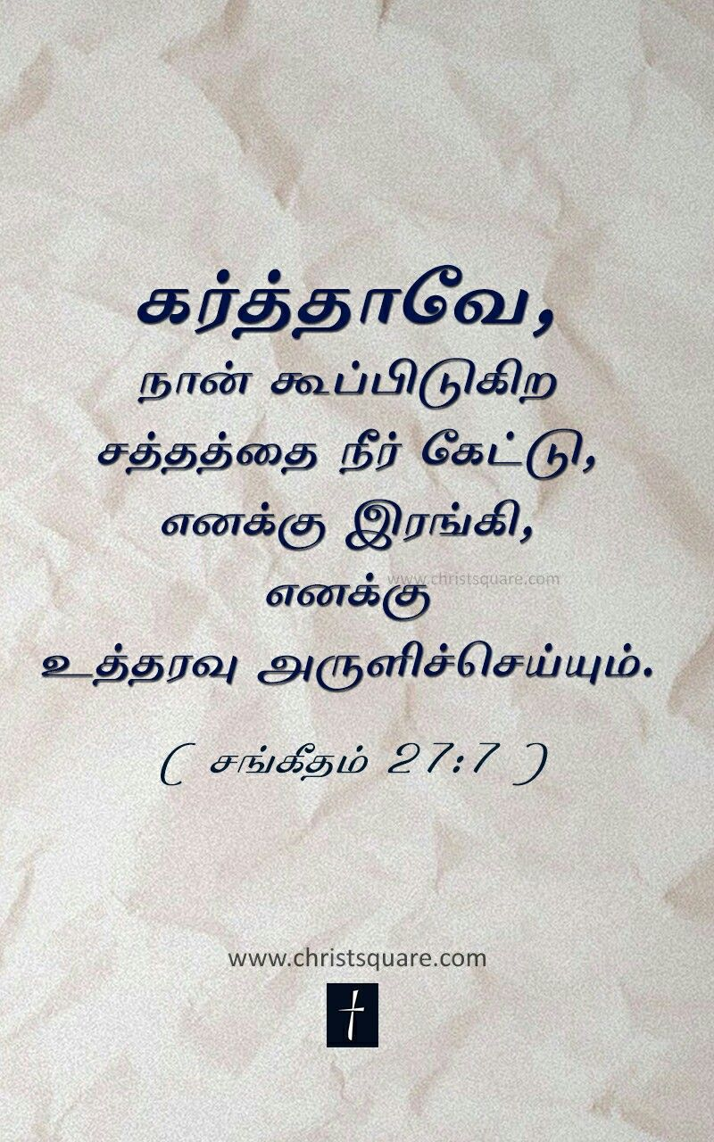 Tamil Christian Mobile Wallpaper Hd Iphone Tamil Bible Verse Wallpaper Tamil Christian Mobile Wallpaper Www Bible Words Bible Words Images Tamil Bible Words