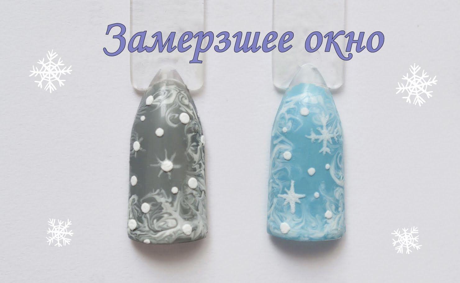 Дизайн ногтей гель-лаком. Замерзшее окно. Морозные узоры ...