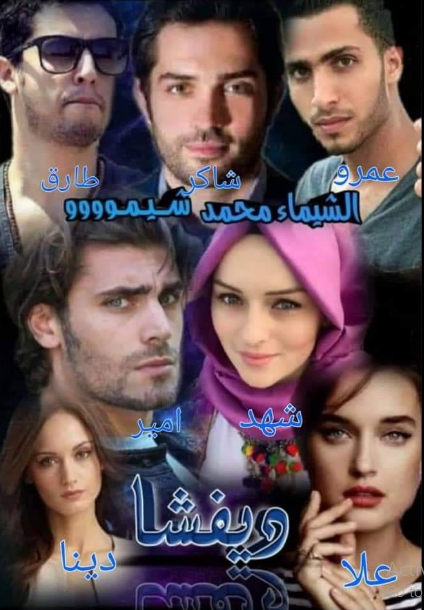 رواية ديفشا كاملة للتحميل Pdf الشيماء محمد شيمو Pdf Books Reading Pdf Books Arabic Books