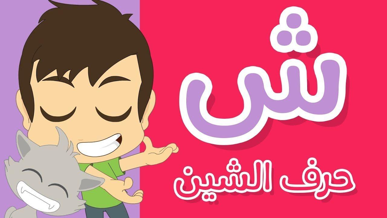 حرف الشين تعليم كتابة الحروف العربية بالحركات للاطفال تعلم الحروف Muslim Kids Activities Alphabet Preschool Muslim Kids