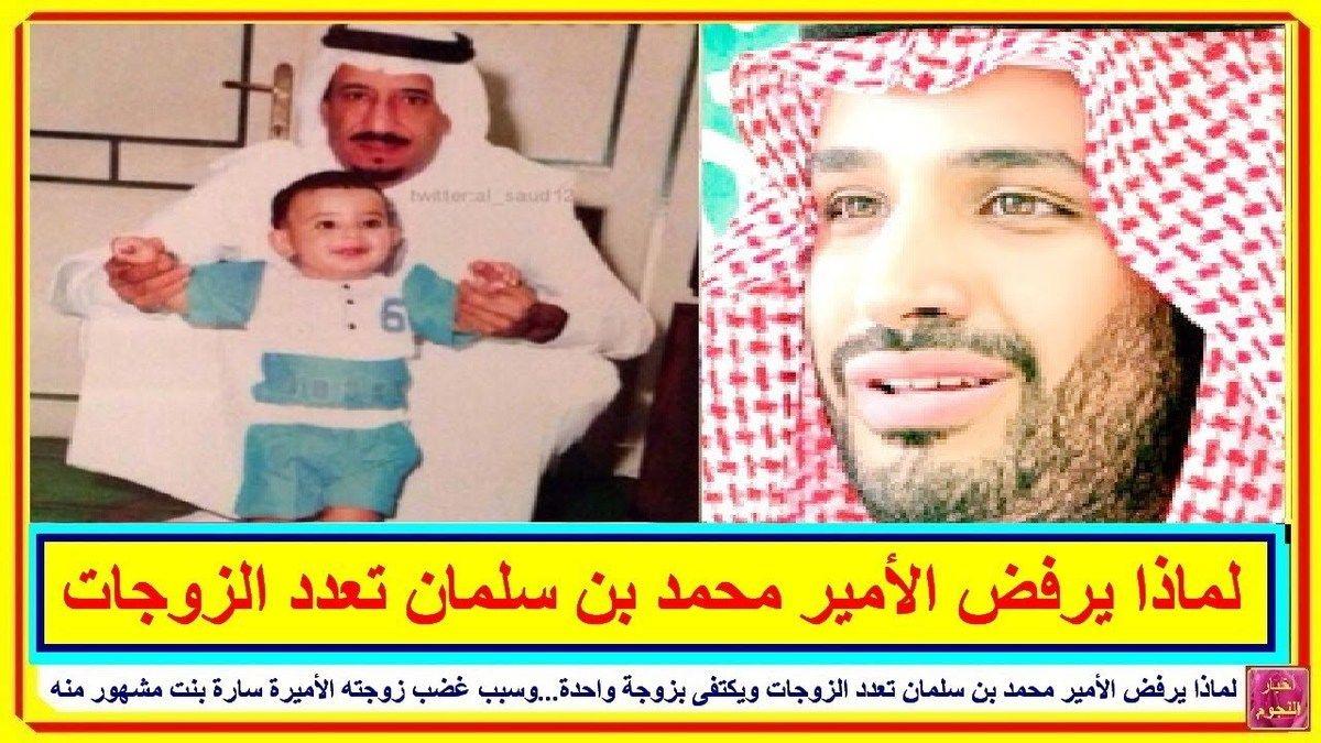 لماذا يرفض الأمير محمد بن سلمان تعدد الزوجات ويكتفى بزوجة واحدة وسبب غضب زوجته الأميرة سارة بنت مشهور منه وأسرار أخرى تعرف على Baseball Cards Cards Playbill