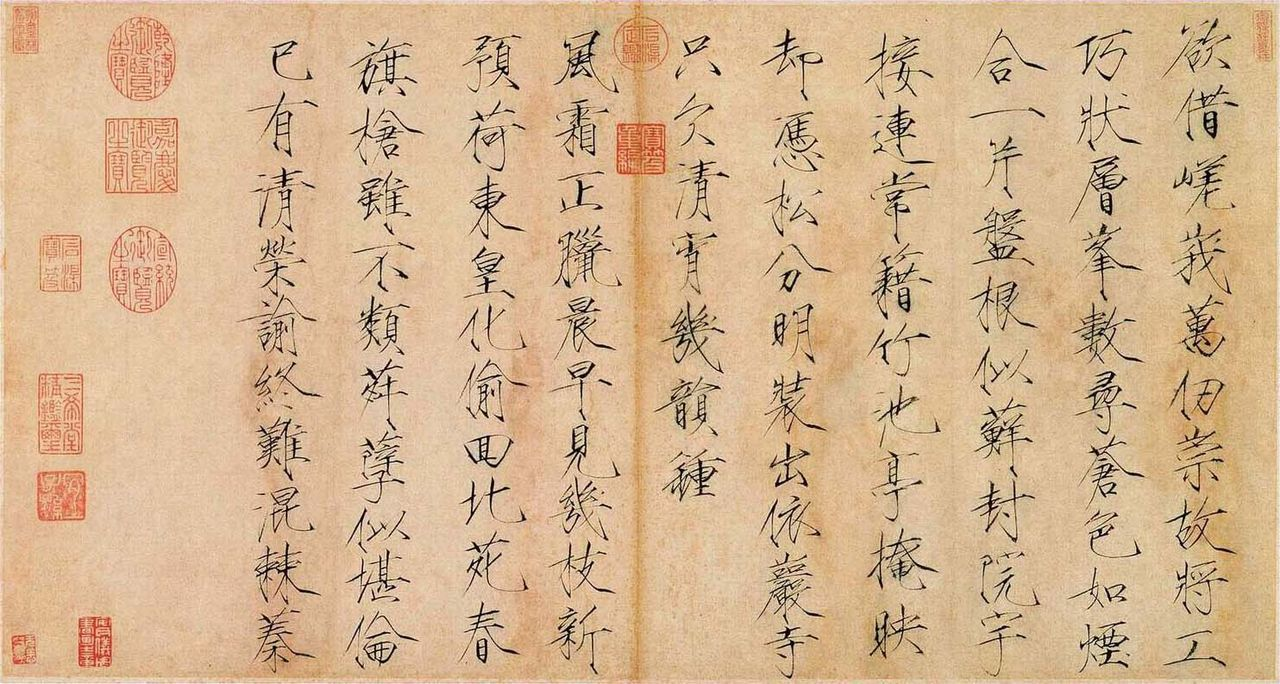 Emperor Huizong of Song (Poem and Calligraphy)