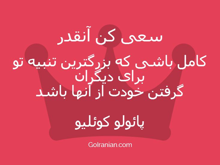 dating an iranian man