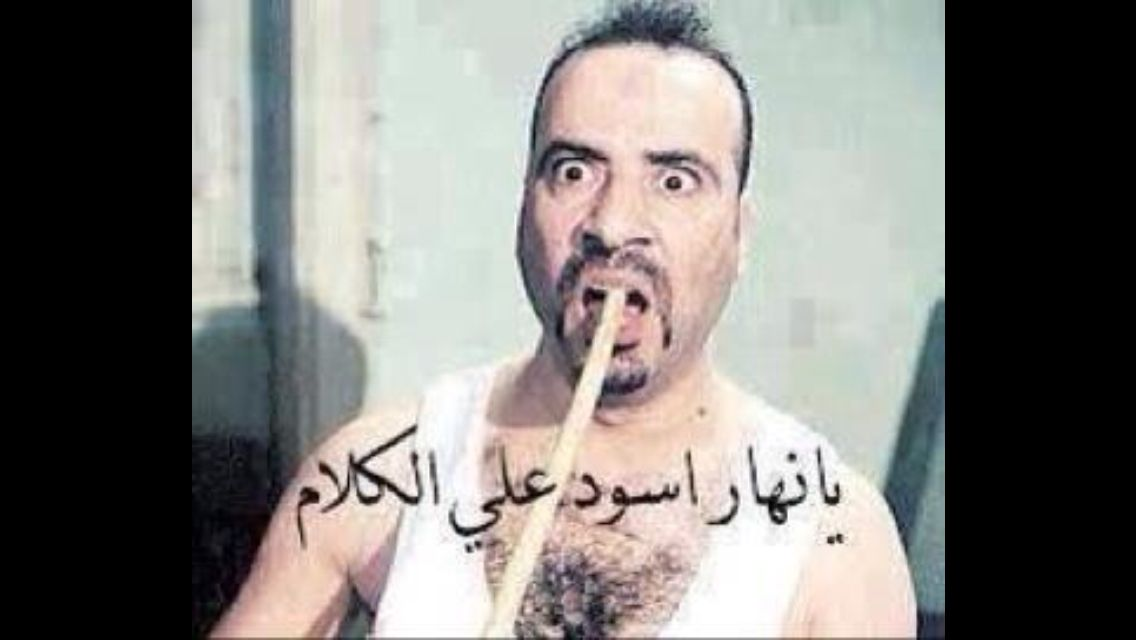 Pin By Lobna Hashish On قفشات افلام Comedy Pictures Funny Comments Mood Pics