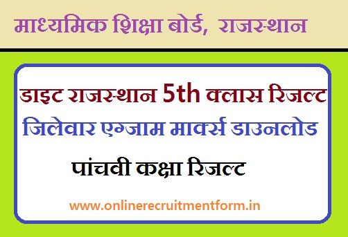 DIET Rajasthan 5th class Result 2018, DIET 5th Class Results name