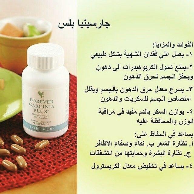 جارسينيا بلس منتجات منتجات امريكيه فوريفر فوريفر غيرت حياتيه Forever Living Products Hand Soap Bottle Aloe Vera