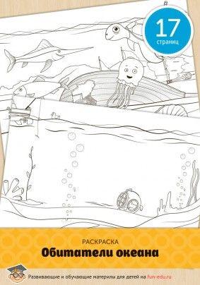 Раскраска «Обитатели океана» подойдет для детей младшего ...