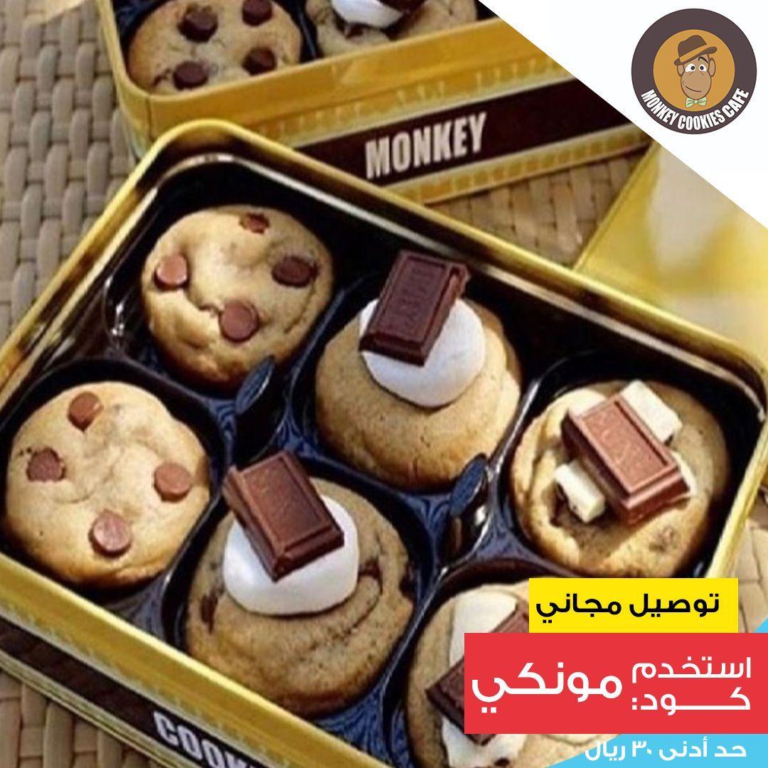 سهرانين جهزوا القهوة واطلبوا الكوكيز من مونكي كوكيز وتوصيله مجان ا استخدم كود مونكي الرياض جدة Food Jollychic Breakfast