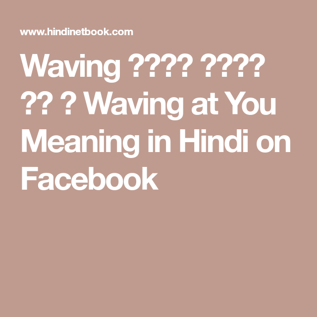 Waving क्या होता है ? Waving at You Meaning in