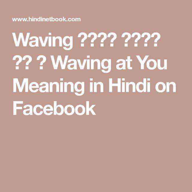 Waving क्या होता है ? Waving at You Meaning in Hindi on