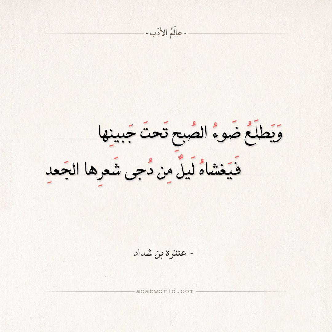 شعر عنترة بن شداد ويطلع ضوء الصبح تحت جبينها عالم الأدب Words Quotes Beautiful Arabic Words Love Quotes Wallpaper