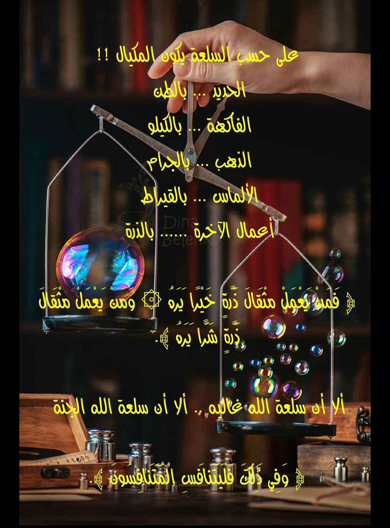 قال تعالى خ ت ام ه م س ك و ف ي ذ ل ك ف ل ي ت ن اف س ال م ت ن اف س ون المطففين آية 26