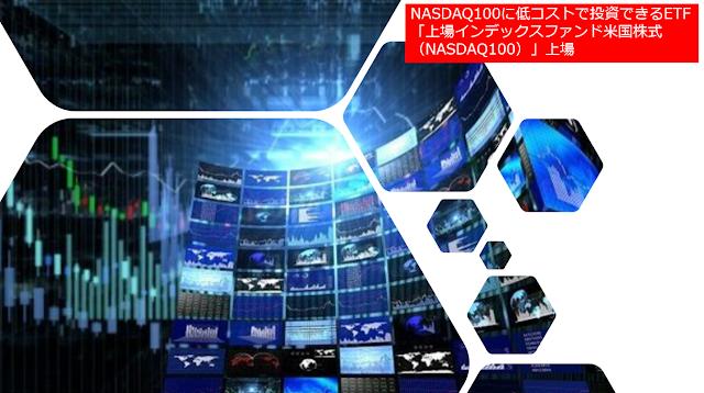 Nasdaq100に低コストで投資できるetf 上場インデックスファンド米国株式 Nasdaq100 上場 2020 上場 株式 信託