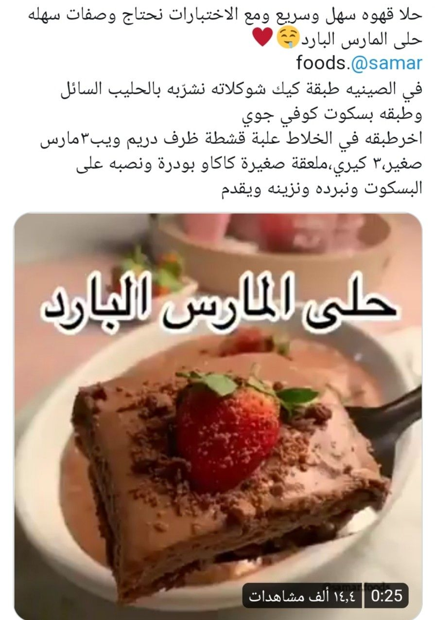 Pin By Thuria On منوعات Yummy Food Food Yummy