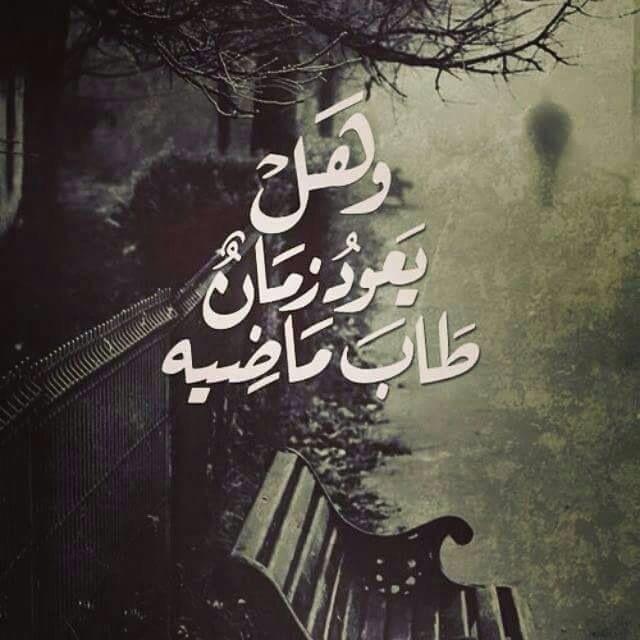 ذكريات الماضي Movie Quotes Funny Arabic Quotes Confused Feelings