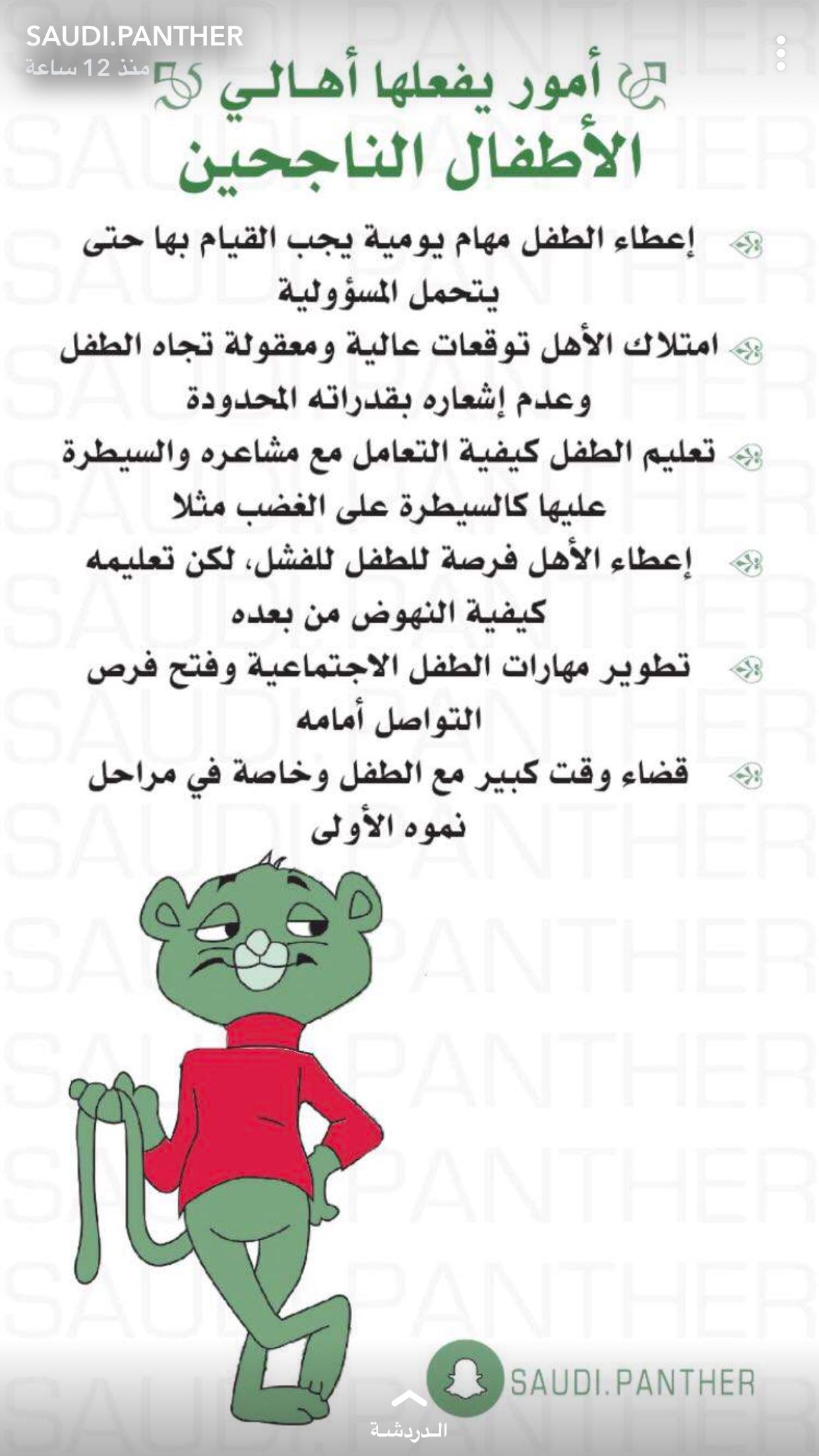 Pin By Samah Farah On تربية اطفال Baby Education Kids Education Parenting Education