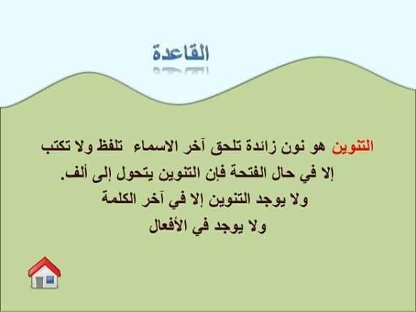 قصة عائلة التنوين انتظرونا والمذيد من اجمل القصص التعليمية المفيدة Arabisch Lernen Lernen Arabisch