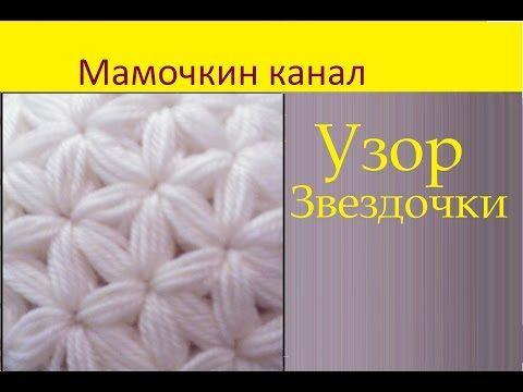 1 Вязание крючком Узоры Схема Звездочки Crochet Star Stitch pattern - YouTube