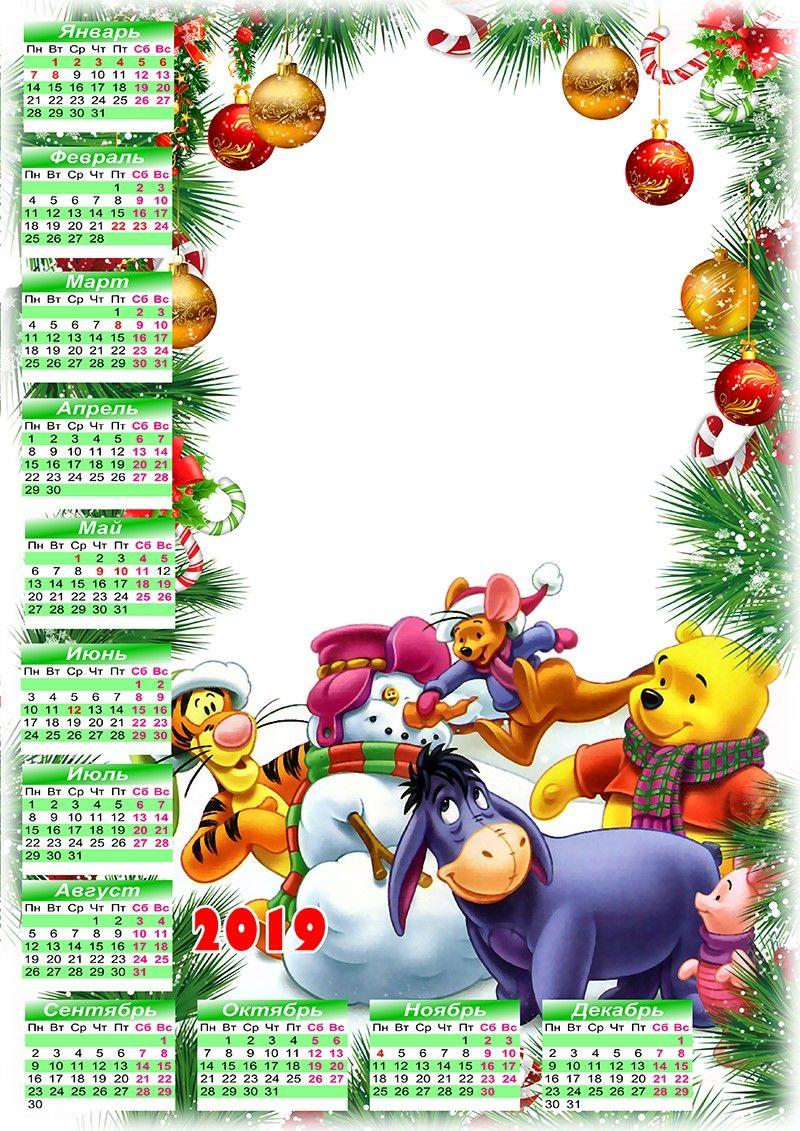 картинка новогодний календарь на прозрачном фоне украшения натуральным