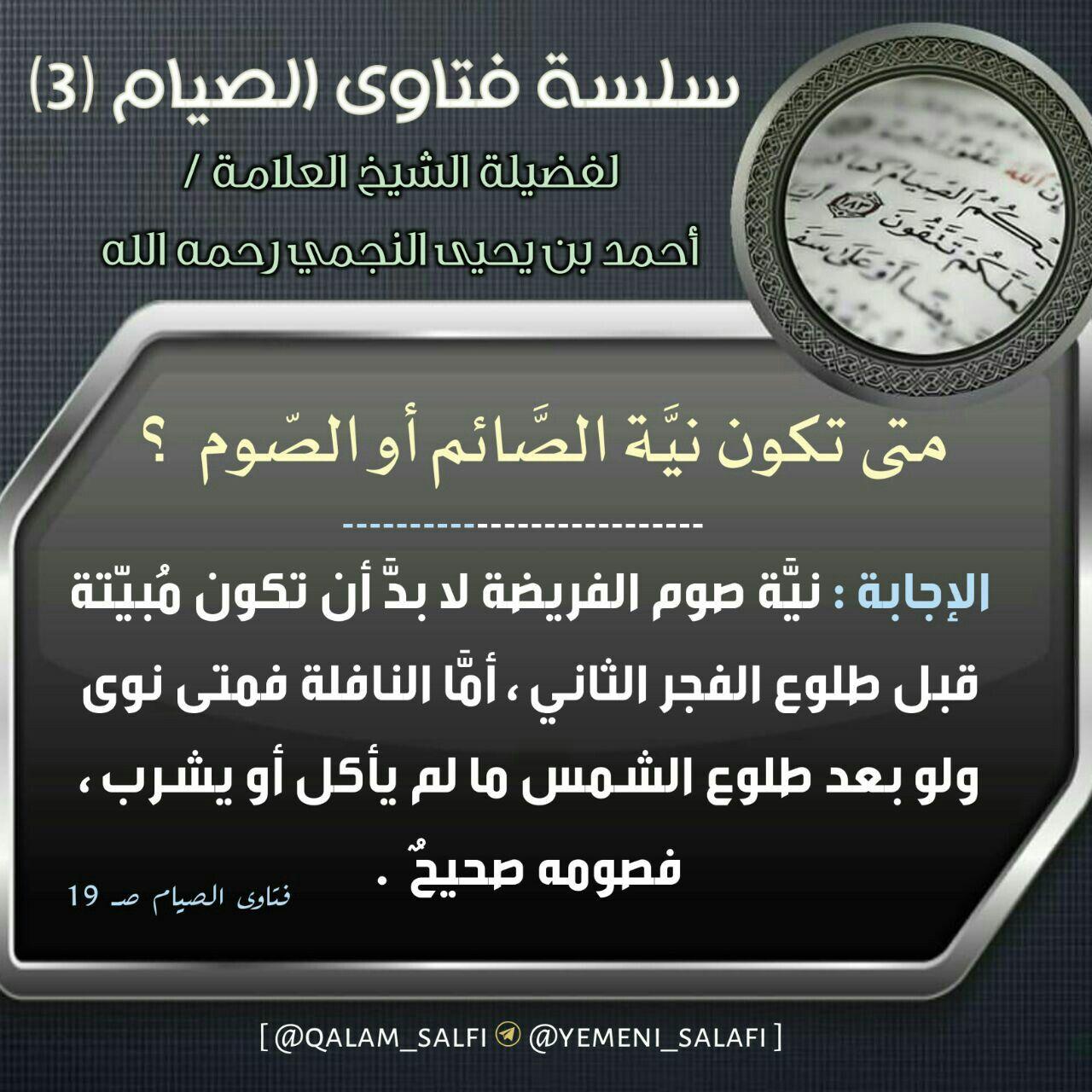 Pin By زهرة الياسمين On رمضان Sheet Pan Personalized Items Person
