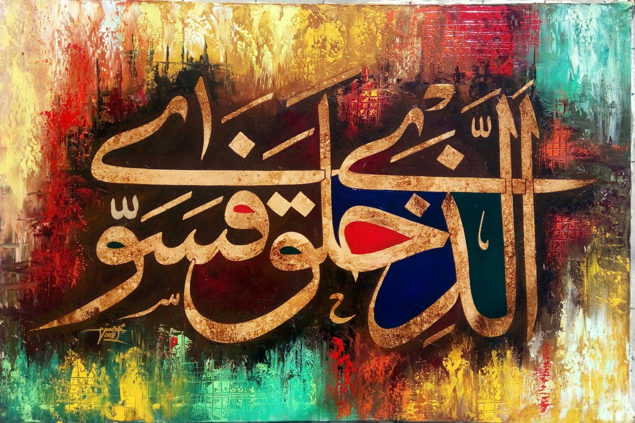 Islamic Art Oil Painting