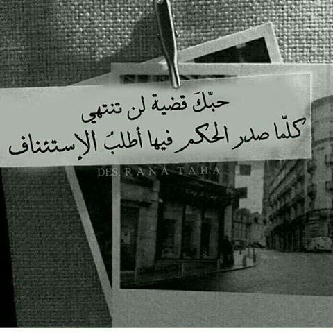 Pin By Mahmoud Elbarasi On العشق الأسود Home Decor Decals Romance Home Decor