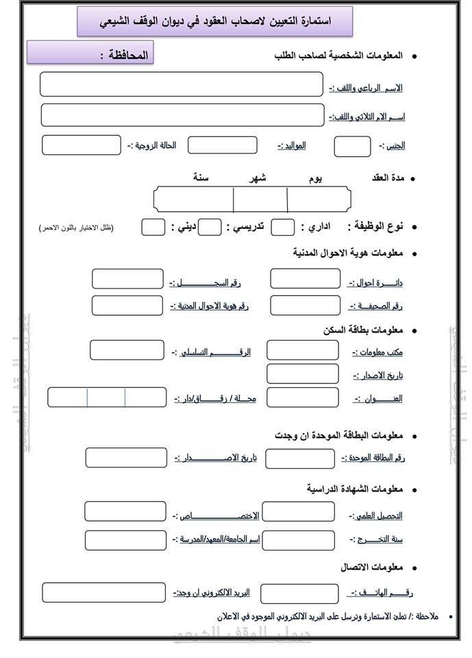 درجات وظيفية يعلن ديوان الوقف الشيعي عن فتح باب التعيين في بغداد والمحافظات Bullet Journal Projects To Try Journal