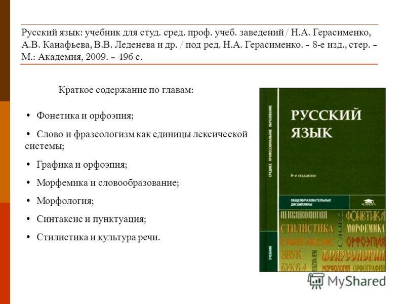 Учебник русского языка герасименко | bannewster | pinterest.