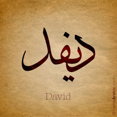 David Arabic Calligraphy Design Islamic Art Ink Inked Name Tattoo Find Your Name At Namearabic Com Name Tattoos Name Tattoo Calligraphy Name