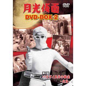月光仮面 DVD-BOX1 第1部 どくろ仮面篇