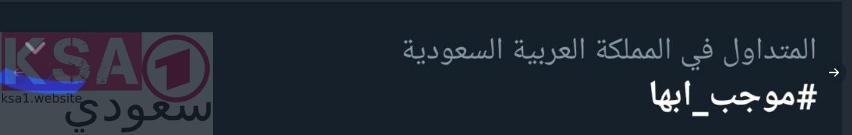 موجــب أبها ترند يشعل تويتر في السعودية انتشر خلال الساعة الماضية هاشتاق أثار السعوديين في المملكة بعنوان موجــــب أبها خيث تس Arabic Calligraphy Calligraphy