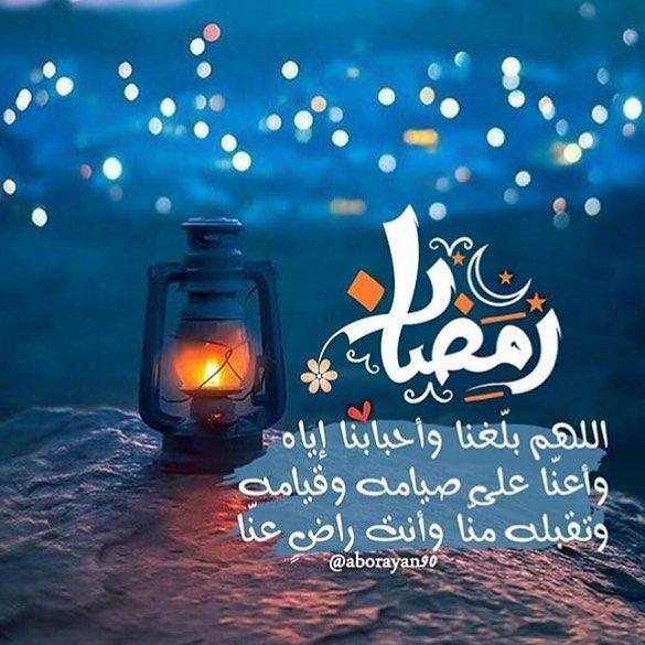 Pin By N Manora Manora On رمضان مبارك Ramadan Kareem Pictures Ramadan Ramadan Mubarak Wallpapers