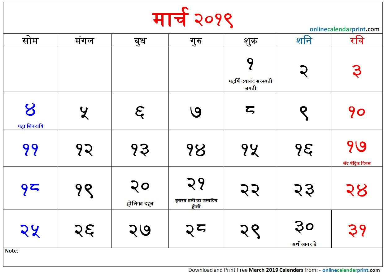 March 2019 Hindu Calendar With Holidays Hindu Calendar