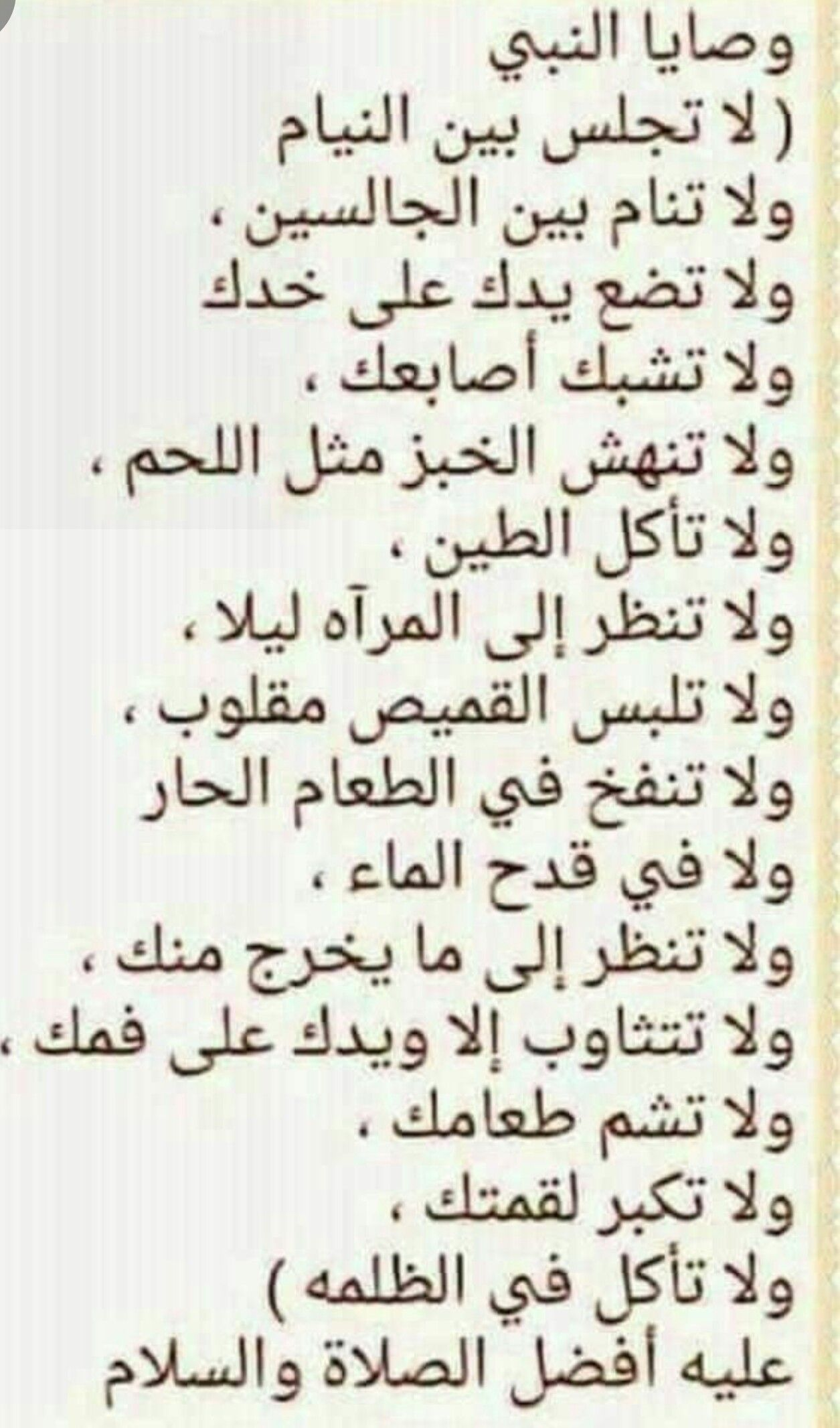 Pin By Kenzy Maro On مختارات دينيه Islamic Love Quotes Islamic Phrases Islam Facts