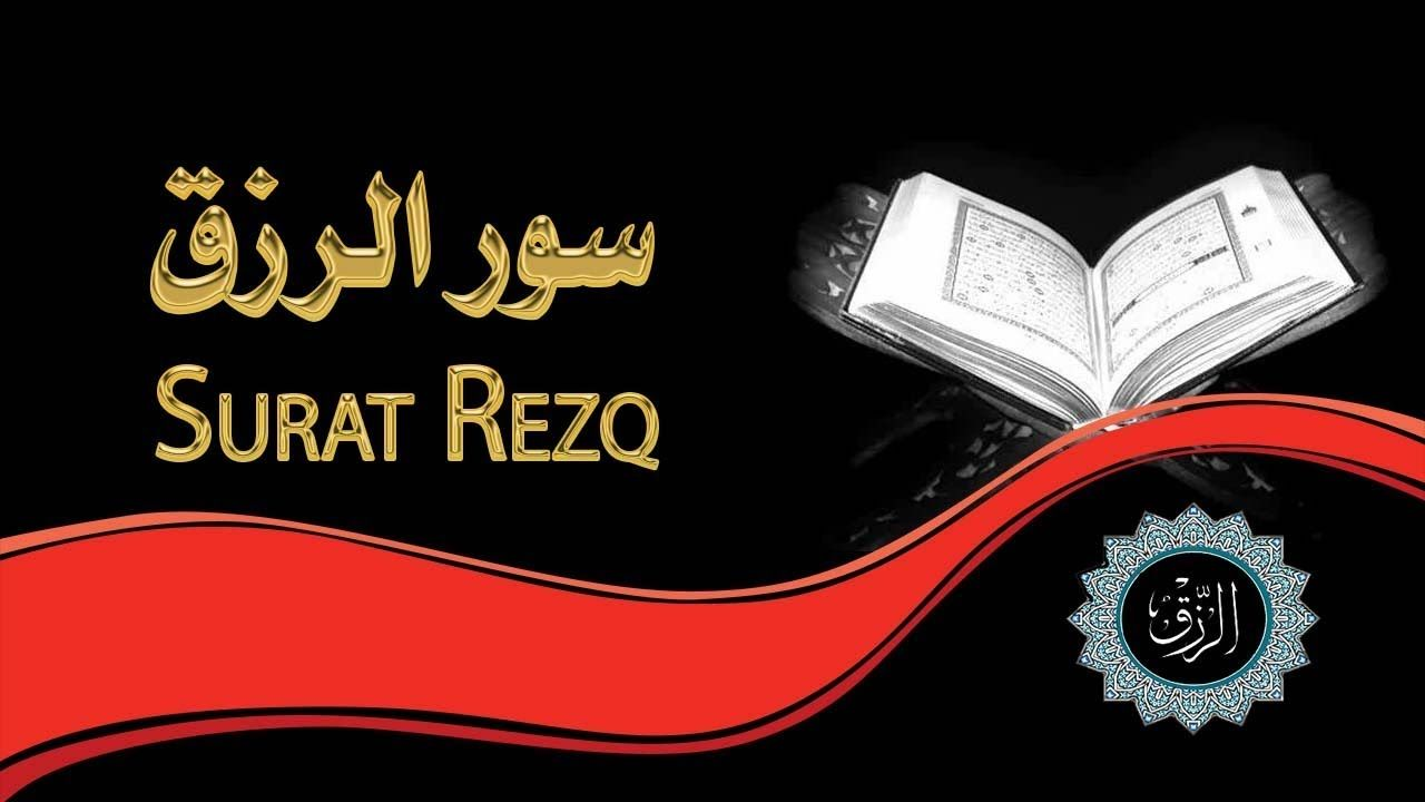 سورتان لجلب الرزق يتبعهما دعاء الرزق السريع والفرج العاجل Youtube Duaa Islam Movie Posters